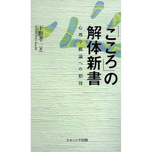 「こころ」の解体新書―心理学概論への招待 [単行本]