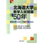 北海道大学数学入試問題50年-昭和31年(1956)~平成17年(2005) [単行本]