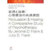 説得と治療:心理療法の共通要因 [単行本]