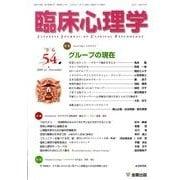 臨床心理学 Vol.9 No.6 [単行本]