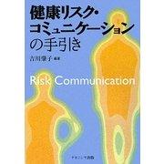 健康リスク・コミュニケーションの手引き [単行本]