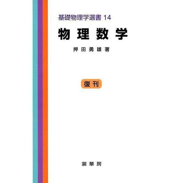 物理数学(基礎物理学選書 14) [単行本]