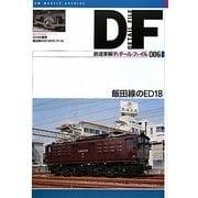 鉄道車輌ディテール・ファイル〈006〉飯田線のED18 [単行本]