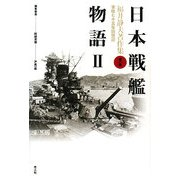 日本戦艦物語〈2〉 新装版 (福井静夫著作集〈第2巻〉) [全集叢書]