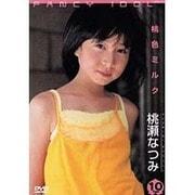 桃瀬なつみ桃色ミルク〔DVD〕(FANCY IDOL VOL.)