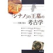 「シナノ」の王墓の考古学 [単行本]