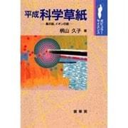 平成科学草紙―風の話、イオンの話(ポピュラーサイエンス) [単行本]
