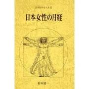 日本女性の月経(日本性科学大系〈3〉) [全集叢書]