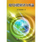 現代国際経済分析論 [単行本]