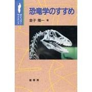 恐竜学のすすめ(ポピュラーサイエンス) [単行本]