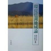 環琵琶湖地域論 [単行本]