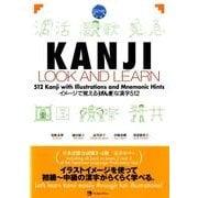 KANJI LOOK AND LEARN-イメージで覚えるげんきな漢字512 [単行本]