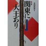 関東に大王あり―稲荷山鉄剣の密室 新版 [単行本]