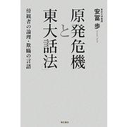 原発危機と「東大話法」―傍観者の論理・欺瞞の言語 [単行本]