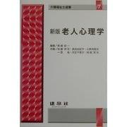 老人心理学 新版 (介護福祉士選書〈7〉) [単行本]