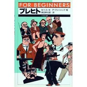 ブレヒト(FOR BEGINNERSシリーズ〈83〉) [全集叢書]