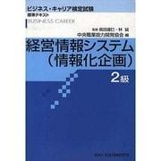 経営情報システム(情報化企画) 2級(ビジネス・キャリア検定試験 標準テキスト) [単行本]