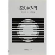 歴史学入門(有斐閣Sシリーズ〈48〉) [全集叢書]
