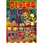 ロボット三等兵 下 貸本版(マンガショップシリーズ 179) [コミック]