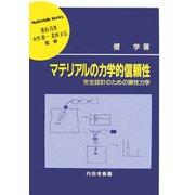 マテリアルの力学的信頼性―安全設計のための弾性力学(材料学シリーズ) [単行本]
