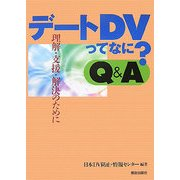 デートDVってなに?Q&A―理解・支援・解決のために [単行本]
