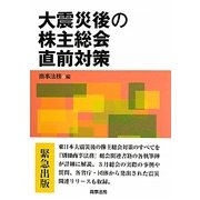 大震災後の株主総会直前対策 [単行本]