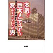 本気で巨大メディアを変えようとした男―異色NHK会長「シマゲジ」・改革なくして生存なし [単行本]
