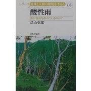 酸性雨―誰が森林を傷めているのか?(シリーズ・地球と人間の環境を考える〈03〉) [全集叢書]