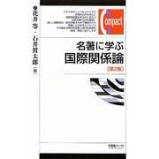 名著に学ぶ国際関係論 第2版 (有斐閣コンパクト) [単行本]