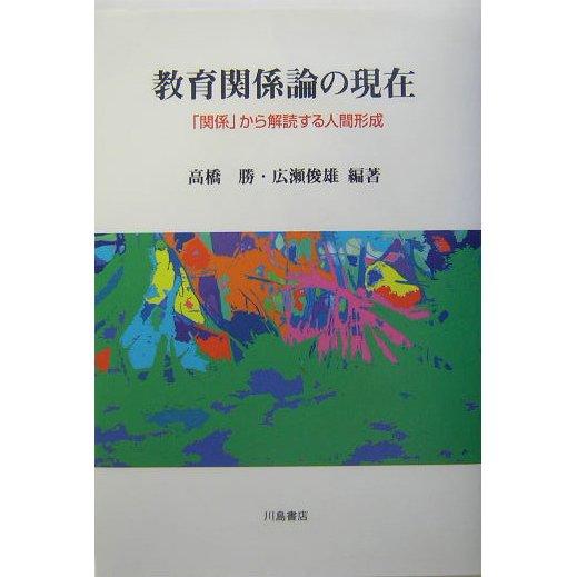 教育関係論の現在―「関係」から解読する人間形成 [単行本]
