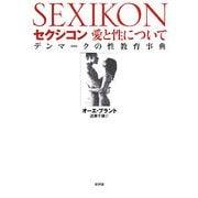セクシコン 愛と性について―デンマークの性教育事典 [事典辞典]