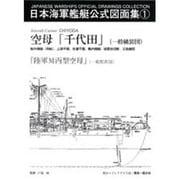 日本海軍艦艇公式図面集 1 [全集叢書]
