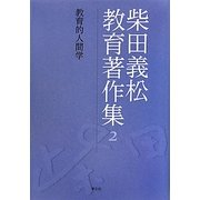 柴田義松教育著作集〈2〉教育的人間学 [全集叢書]