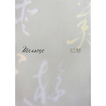 Message(華音シリーズ―アルカディアブックス) [全集叢書]