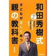 和田秀樹式子どもが正しく育つ親の教科書―悩み多き母親に伝える「子育て不安」解消法 ぐっと身近に人がわかる [単行本]