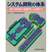 システム開発の体系―JIS X0160・共通フレーム98対応 [単行本]