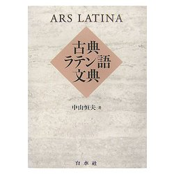 古典ラテン語文典 [単行本]