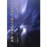 ハイデガー『哲学への寄与』研究 [単行本]