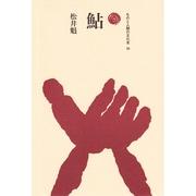 鮎(ものと人間の文化史 56) [全集叢書]