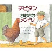 チビタンとおおきなメンドリ(児童図書館・絵本の部屋) [絵本]
