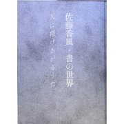 佐藤香風・書の世界―天に翔けあがるうた [全集叢書]