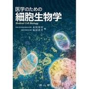 医学のための細胞生物学 [単行本]