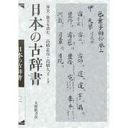 日本の古辞書―序文・跋文を読む [単行本]