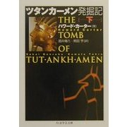 ツタンカーメン発掘記〈下〉(ちくま学芸文庫) [文庫]