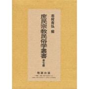 庶民宗教民俗学叢書 第1期全7巻 [単行本]