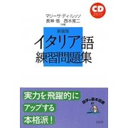 イタリア語練習問題集 新装版 (語学の基本図書)
