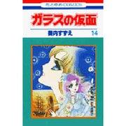 ガラスの仮面 14(花とゆめCOMICS) [コミック]