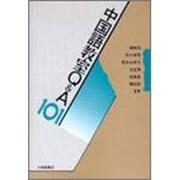 中国語教室Q&A101 [単行本]
