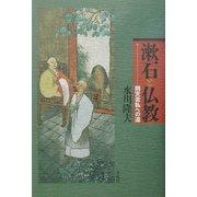 漱石と仏教―則天去私への道 [単行本]