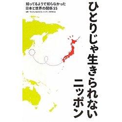 ひとりじゃ生きられないニッポン―知ってるようで知らなかった日本と世界の関係55 [単行本]